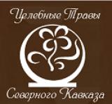 """ООО """"Целебные травы Северного Кавказа"""""""