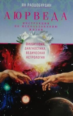 АЮРВЕДА. Инструкция по использованию жизни. Философия, диагностика, ведическая астрология.. Книга 2